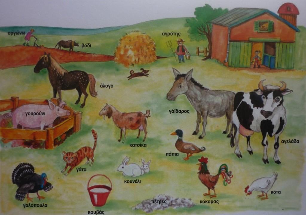 Lær hvad dyrene på bondegården hedder på græsk